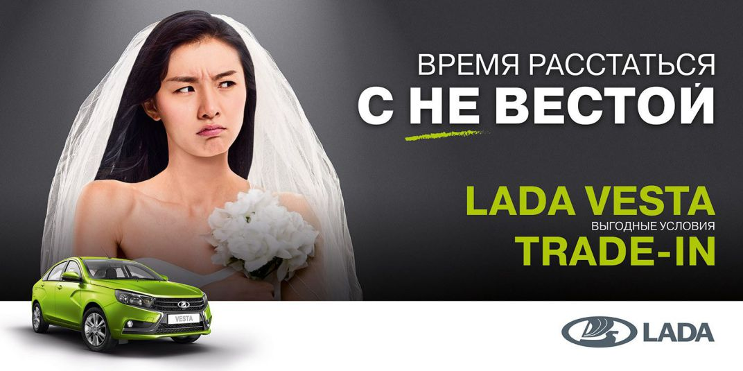 lada vesta trade in